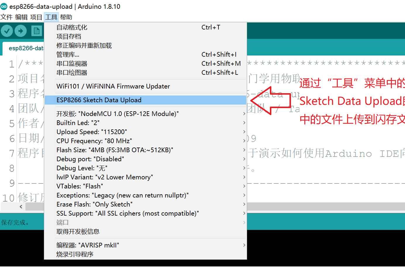 通过ESP8266 Sketch Data Upload可以将data文件夹里的文件上传