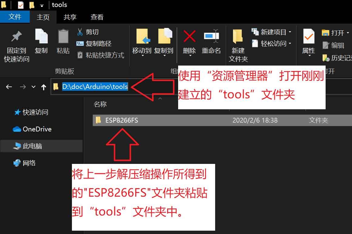 将esp8266fs文件夹粘贴到tools文件夹里