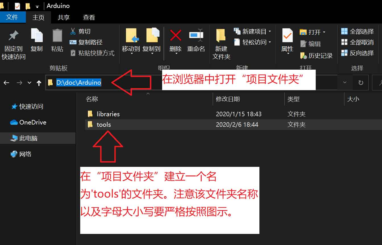 在项目文件夹中建立名称为tools的文件夹