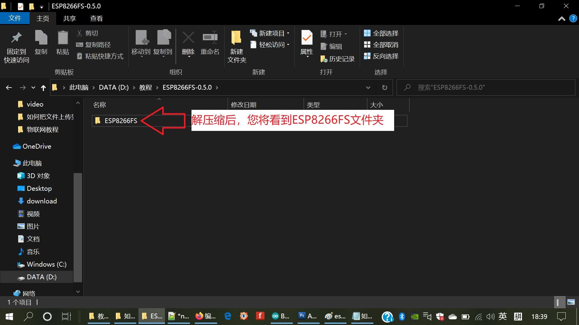 解压缩后可找到esp8266fs文件夹