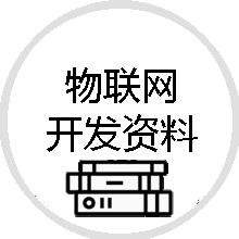 物联网开发资料