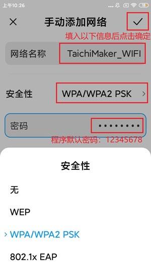 ESP8266- ESP8266WiFiAP库示例程序-2