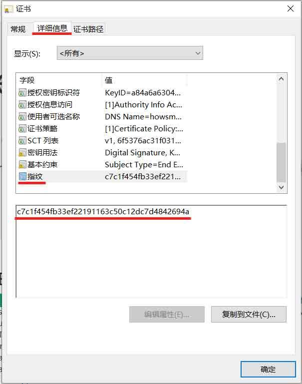 HTTPS-Certificate-Fingerprint-2