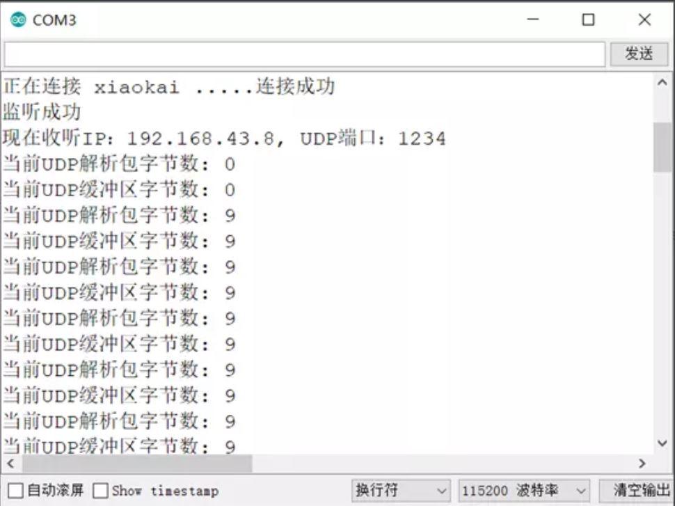 ESP8266-available-示例运行结果