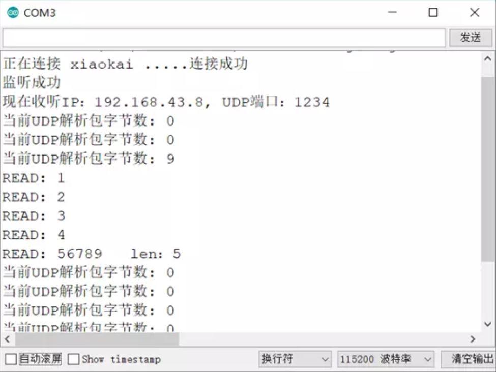 ESP8266-read-示例运行结果