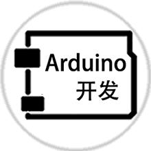 Arduino开发