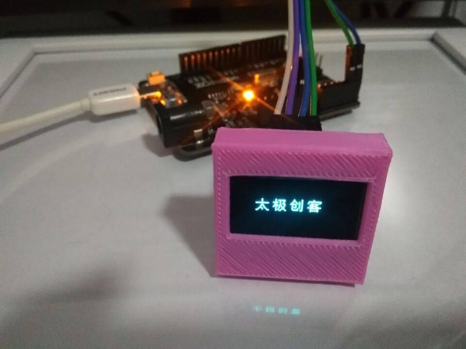 OLED0.96汉字显示Arduino OLED0.96 屏幕模块 太极创客