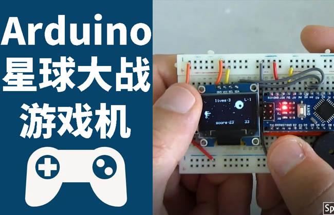 Arduino星球大战游戏机