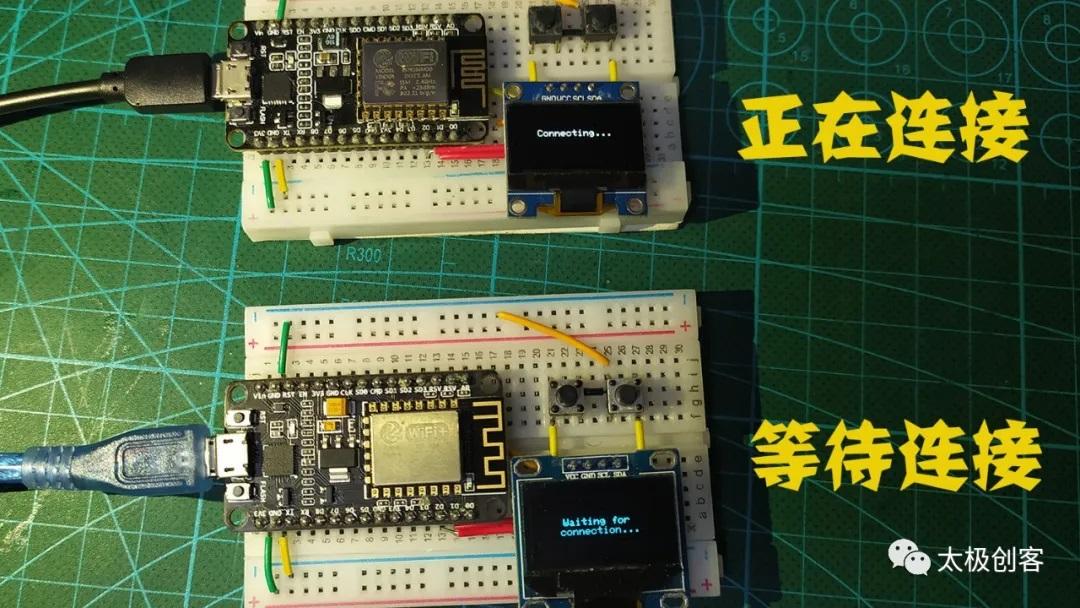 ESP8266-Pong-操作说明-2