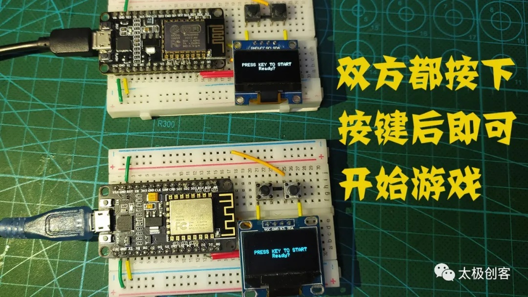 ESP8266-Pong-操作说明-3