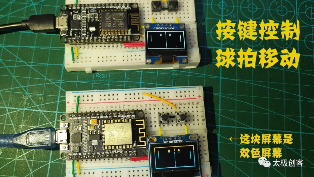 ESP8266-Pong-操作说明-4