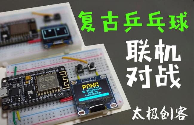 ESP8266多人联机对战Pong