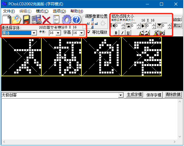 OLED0.96文字取模Arduino OLED0.96 屏幕模块 太极创客