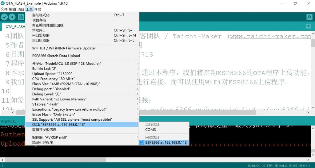 esp8266 OTA 端口选择