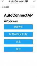 ESP8266-wifimanager-汉化界面