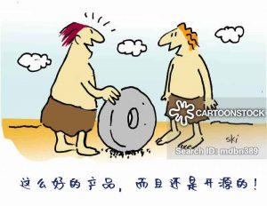 重复发明轮子